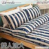 La Veda【我愛棒球】雙人加大床包被套四件組