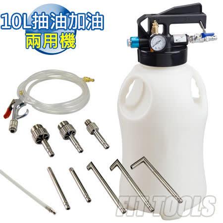 【良匠工具】10L氣動自排油 抽油機/ATF自動變速箱油/送油機/兩用機 配件適多種車款