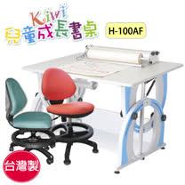 最新款! KIWI可調整兒童成長書桌H-100AF桌+椅優惠組【台灣製】