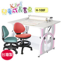 最新款! KIWI可調整兒童成長書桌H-100F桌+椅優惠組【台灣製】