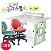 最新款! KIWI可調整兒童成長書桌H-100A桌+椅優惠組【台灣製】
