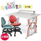 KIWI可調整兒童成長書桌H-100桌+椅優惠組【台灣製】