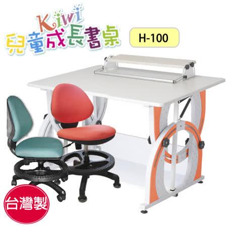 最新款! KIWI可調整兒童成長書桌H-100桌+椅優惠組【台灣製】