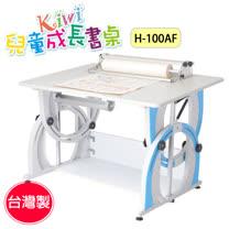 KIWI可調整兒童成長書桌H-100AF【台灣製】