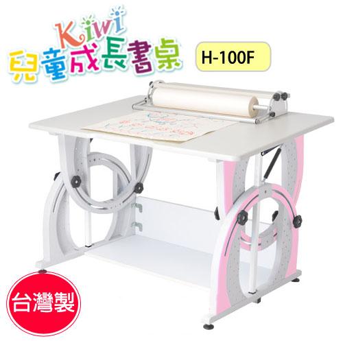 KIWI可調整兒童成長書桌H-100F【台灣製】