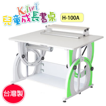 KIWI可調整兒童成長書桌H-100A【台灣製】