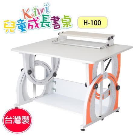 KIWI可調整兒童成長書桌H-100【台灣製】