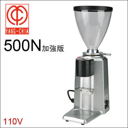 楊家 500N 營業用磨豆機-加強版 (銀色) HG0139
