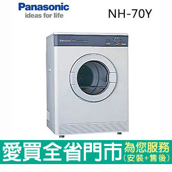 國際7kg落地型乾衣機NH-70Y(A)    含配送到府+標準安裝