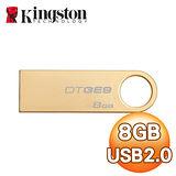 Kingston金士頓 DTGE9 8GB  隨身碟(黃金版)
