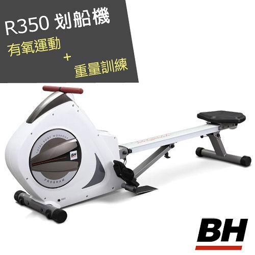 【BH】R350 Vario 多功快樂 happy go能專業划船機