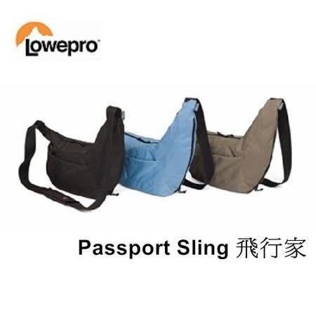 Lowepro Passport Sling 飛行家 背包