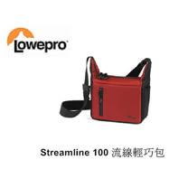 Lowepro Streamline 100 流線輕巧包 紅色 黑色 (2色)