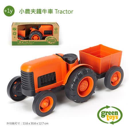 美國【greentoys】小農夫鐵牛車