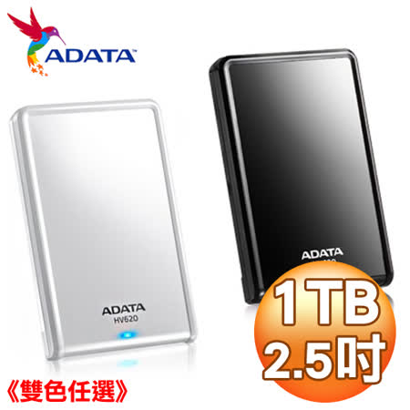 ADATA 威剛 HV620 1TB USB3.0 2.5吋行動硬碟《雙色任選》