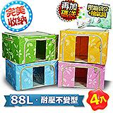 【超值4入】村上新一代 (大)日式美學環保鋼骨收納箱(88L)