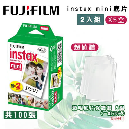 FUJIFILM Instax Mini 空白底片十盒組(恆昶公司貨)~送底片透明保護套100張