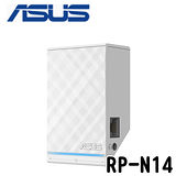 ASUS華碩 RP-N14 雙頻無線 網路延伸器