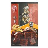 御珍嚐沖繩角切姜汁黑糖