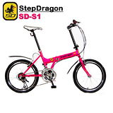 【StepDragon】SD-S1 20吋21速酷炫擋泥板折疊車(台灣SD嚴選平價小折)
