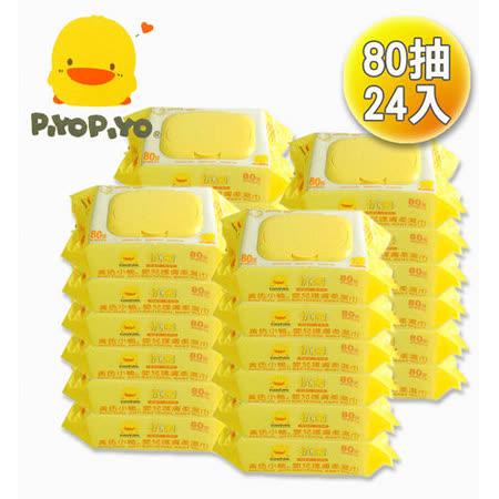 黃色小鴨 PiYO PiYO 嬰兒護膚柔濕紙巾/濕巾 (箱購80抽x24包)