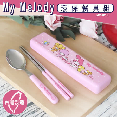 My Melody㊣餐具組-盒MM-8236