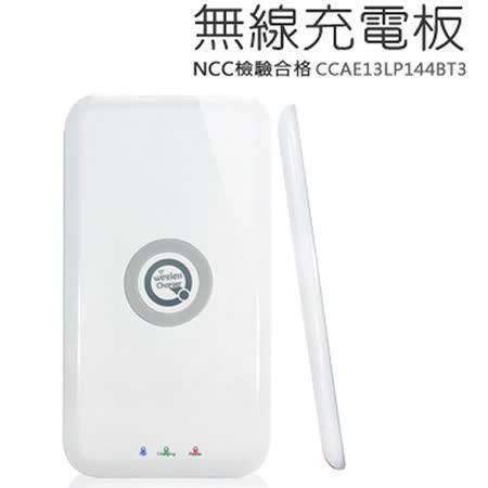 【Keep Ahead 領導者】通過NCC認證 無線充電板