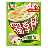 ★超值2件組★康寶奶油磨菇獨享杯13g*4入/ 盒
