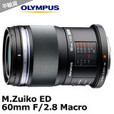 OLYMPUS M.ZUIKO DIGITAL ED 60mm F2.8 Macro(平輸中文).-加送抗UV保護濾鏡46mm+鏡頭袋