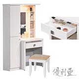 【優利亞-晶鑽美學白色】3尺化妝台+椅