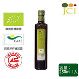 西班牙 JCI 有機特級冷壓初榨橄欖油(250ml/瓶)