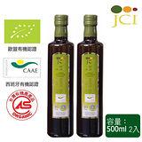 西班牙 JCI 有機特級冷壓初榨橄欖油(500ml 兩瓶)