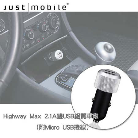 Just Mobile Highway Max 2.1A雙USB鋁質車充(附MicroUSB捲線)
