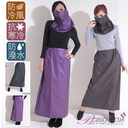 【美麗焦點】(裙+口罩2件組)抗寒款‧防潑水皮紋百搭防風組3706-07(3色)