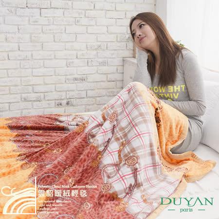 DUYAN《風尚名品(橙)》頂級雲貂暖絨輕毯