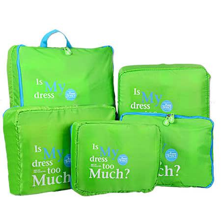 韓版創意行李箱收納袋5件組_綠色