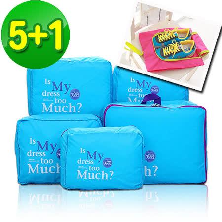 【超值推薦】韓版創意行李箱收納袋5件組-送旅用小物(任選)