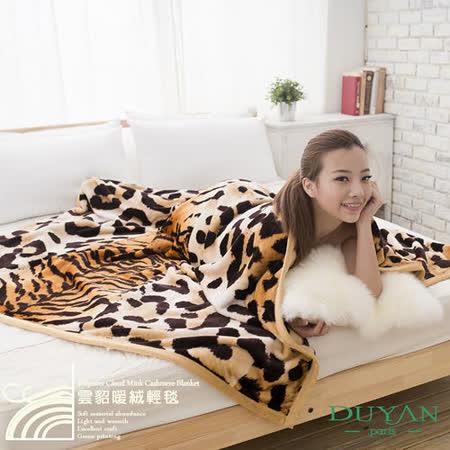 DUYAN《豹艷虎魅》頂級雲貂暖絨輕毯