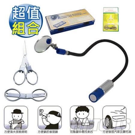 【良匠工具】LED蛇燈檢視鏡(強力吸鐵握把&燈端也可吸鐵)+不鏽鋼折合剪刀超值組