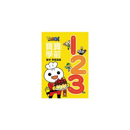 【風車圖書】123-Food超人寶寶學前字母學習遊戲(購物車)