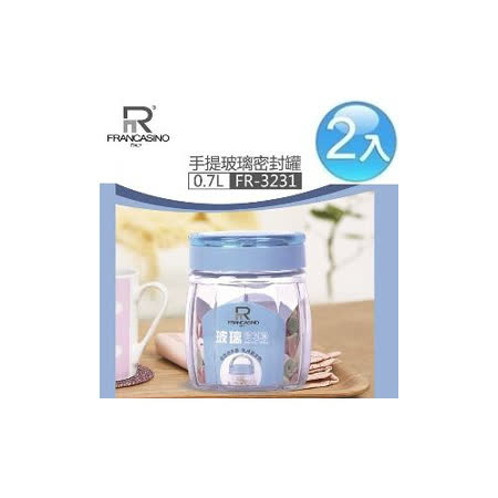 【弗南希諾】手提玻璃密封罐_2入(700ml)FR-3231