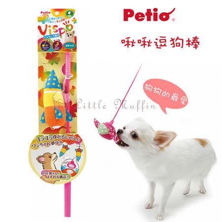 日本petio 啾啾發聲逗狗棒/寵物互動玩具 可當逗貓棒 火箭款