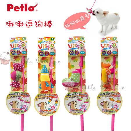 日本petio 啾啾發聲逗狗棒/寵物互動玩具 可當逗貓棒 任選2入