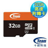Team 十銓 Xtreem 32GB MicroSDHC UHS-I 高速記憶卡-加送暖暖包