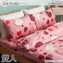 La Veda【SWEET LOVE-豆沙紅】雙人四件式精梳純棉被套床包組