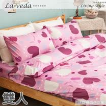 La Veda【SWEET LOVE-粉紫】雙人四件式精梳純棉被套床包組