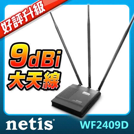 netis WF2409D 黑極光無線寬頻分享器