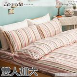 La Veda【慵懶午後-粉】雙人加大床包被套四件組