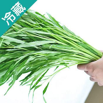 產銷履歷空心菜1袋(250g/袋)