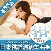 La Veda 日本纖維羊毛混紡被-雙人